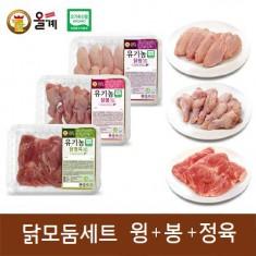 [올계] 유기농닭 모둠세트(윙 + 닭봉+ 닭정육)(냉동) 이미지