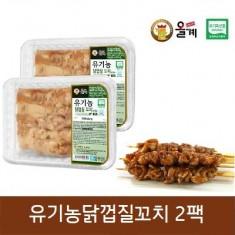 [올계] 유기농 닭껍질꼬치 250g 2팩(냉동) 이미지