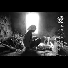 가마솥 직화방식 볶음밥 250g 15종<br> 아자몰에서 만나는 금액별 ♥사은품증정<br>고향의 어머니,두루맘의 정성 이미지