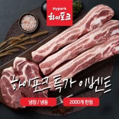 [아자몰 행사] 하이포크 돼지고기 이미지