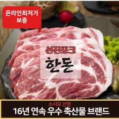 [온라인 최저가] 선진포크 돼지고기 이미지
