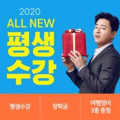 [신학기] [야나두] 2020 All new 평생수강 이미지