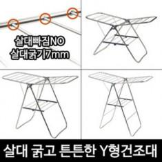 쌍무지개 프리미엄형 2단 Y형 빨래건조대 대형 중형 소형 모음전 이미지