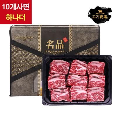 [설이왔소](2월8일오후2시마감)고기보감_초이스등급 찜갈비 선물 세트 1.5kg (10개사면 1세트 더!)