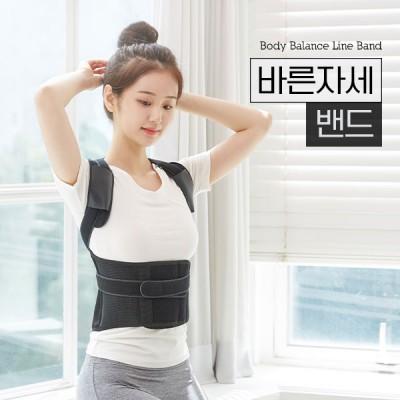 [바디보감] 바른자세 바른핏 밴드 (어깨/척추/등/허리밴드)