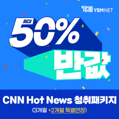 YBM CNN Hot News 청취 1~4 패키지 (3개월+2개월 특별연장)